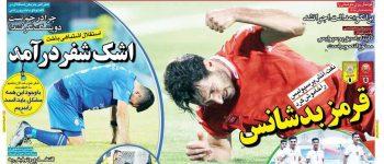 اشک شفر در آمد ، عکس صفحه نخست روزنامه های ورزشی امروز 97.05.27